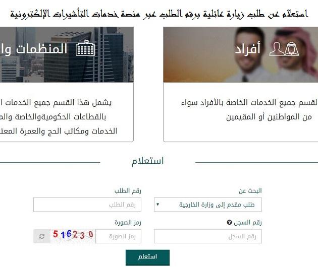 استعلام عن طلب زيارة عائلية برقم الطلب عبر منصة خدمات التأشيرات الإلكترونية