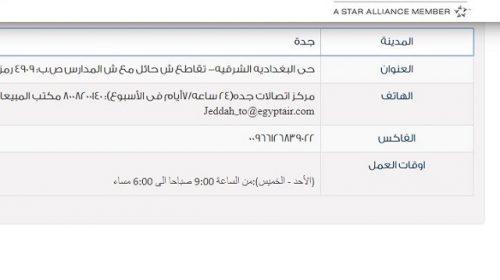 مكتب مصر للطيران جدة .. أرقام الهاتف و أسعار الرحلات على طيران مصر من جدة