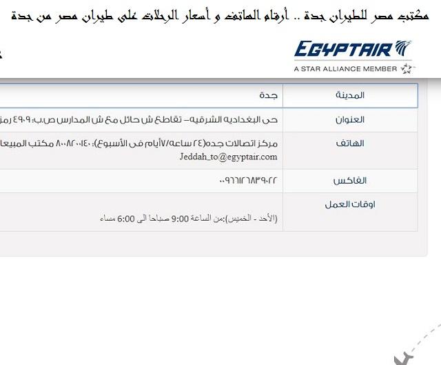 مكتب مصر للطيران جدة