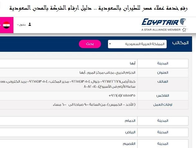 رقم خدمة عملاء مصر للطيران بالسعودية