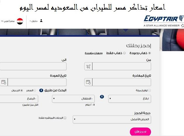 اسعار تذاكر مصر للطيران من السعوديه لمصر