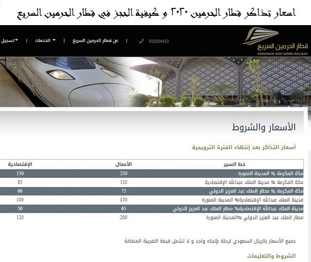 اسعار تذاكر قطار الحرمين 2020
