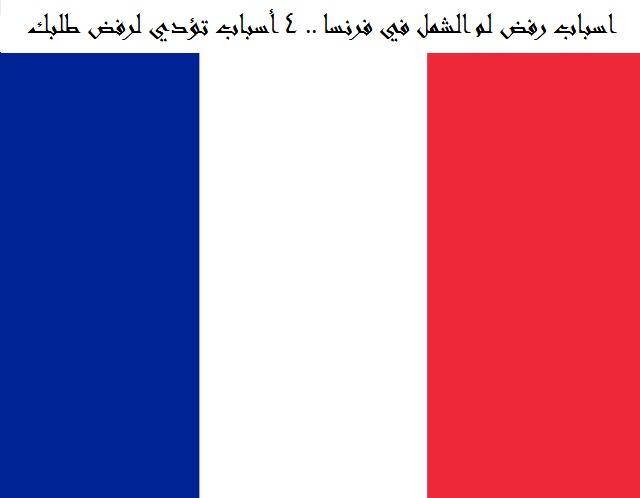 اسباب رفض لم الشمل في فرنسا