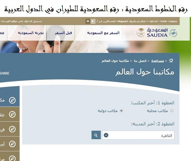 رقم الخطوط السعودية : رقم السعودية للطيران في الدول العربية