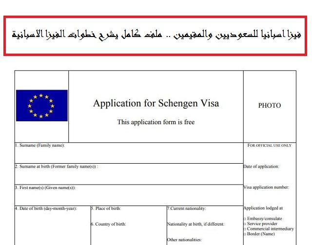 Photo of فيزا اسبانيا للسعوديين والمقيمين .. ملف كامل يشرح خطوات الفيزا الاسبانية