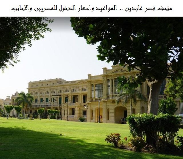 متحف قصر عابدين