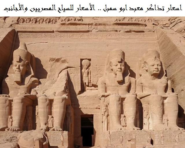 اسعار تذاكر معبد ابو سمبل