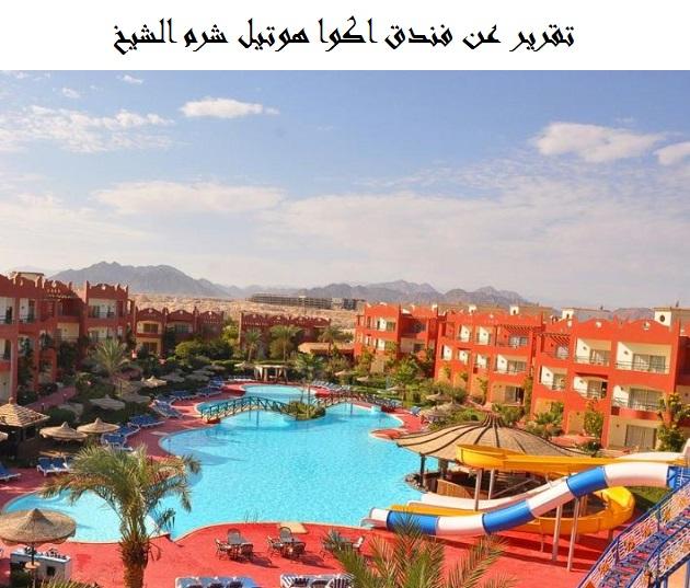 فندق اكوا هوتيل شرم الشيخ