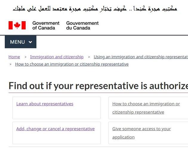 مكتب هجرة كندا
