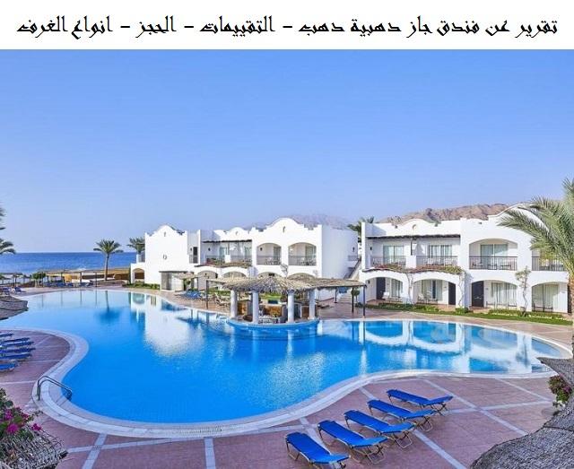 Photo of تقرير عن فندق جاز دهبية دهب – التقييمات – الحجز – انواع الغرف