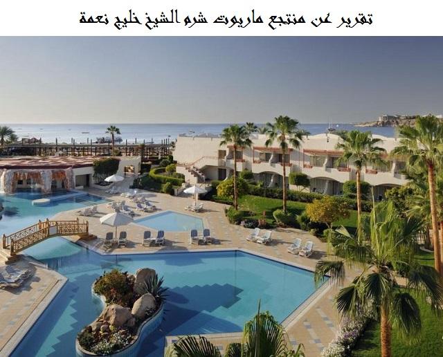 فندق ماريوت شرم الشيخ