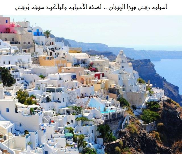 اسباب رفض فيزا اليونان