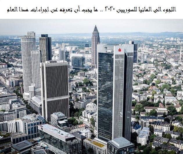 اللجوء الى المانيا للسوريين 2020