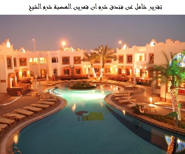 فندق شرم ان قمرين شرم الشيخ