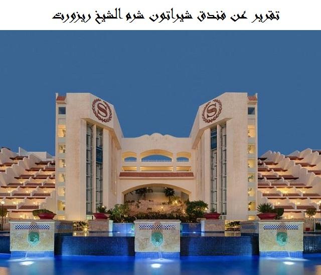 فندق شيراتون شرم الشيخ ريزورت