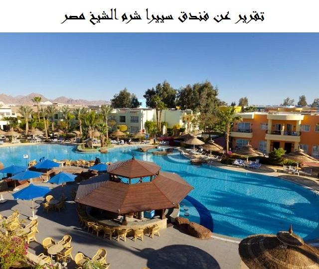 فندق سييرا شرم الشيخ