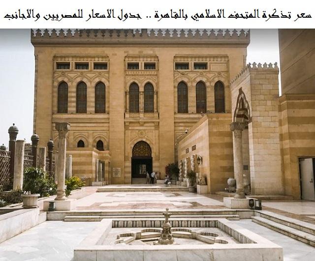 سعر تذكرة المتحف الاسلامي بالقاهرة