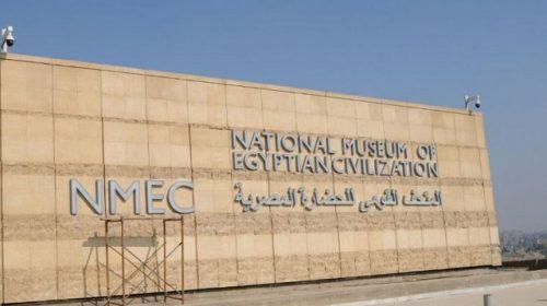 سعر تذكرة المتحف القومي للحضارة المصرية للسياح الأجانب والمصريين