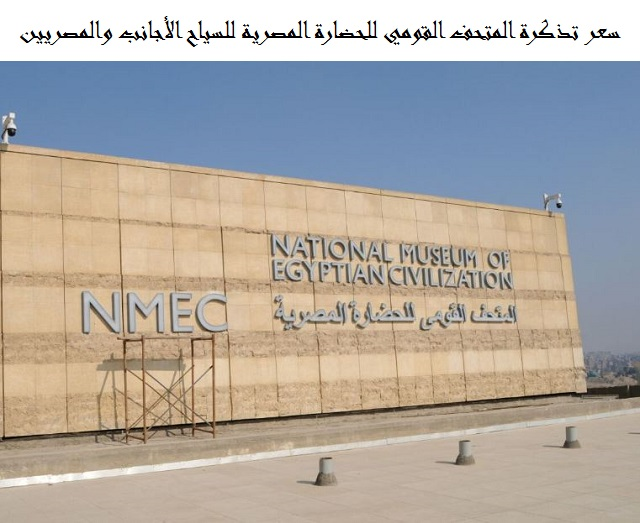 سعر تذكرة المتحف القومي للحضارة المصرية
