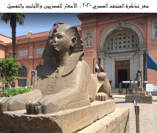 سعر تذكرة المتحف المصري 2020