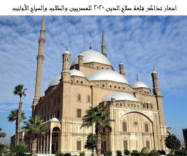 اسعار تذاكر قلعة صلاح الدين 2020