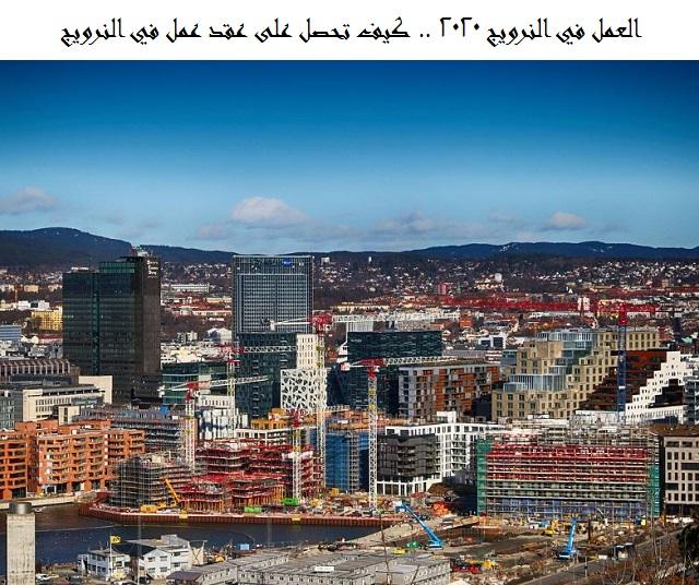 العمل في النرويج 2020