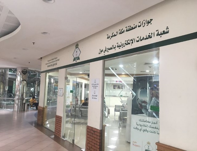 مكتب الجوازات السعودية الصيرفي مول