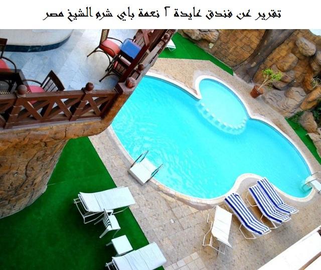 فندق عايدة 2 نعمة باي شرم الشيخ