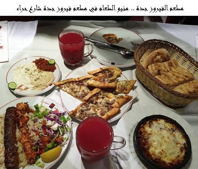 Photo of مطعم الفيروز جدة .. منيو الطعام في مطعم فيروز جدة شارع حراء
