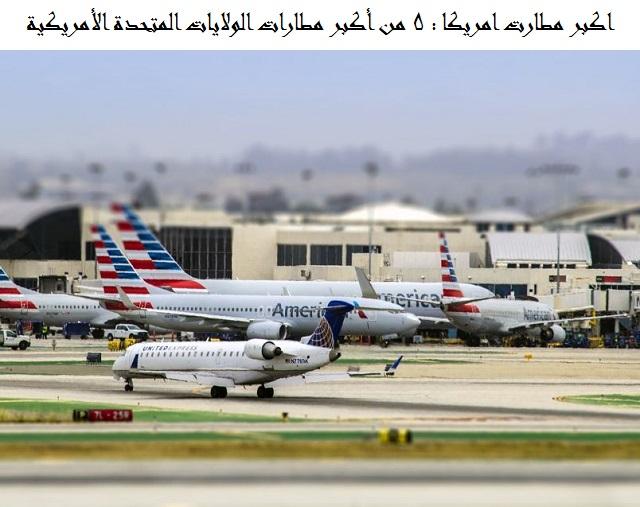 اكبر مطارات امريكا