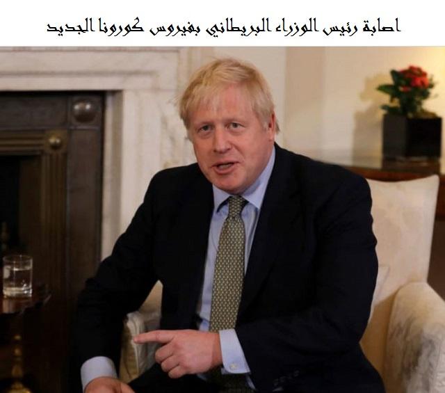 اصابة رئيس الوزراء البريطاني