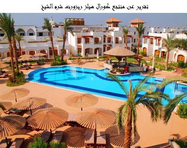 صورة فندق كورال هيلز ريزورت شرم الشيخ coral hills sharm el sheikh