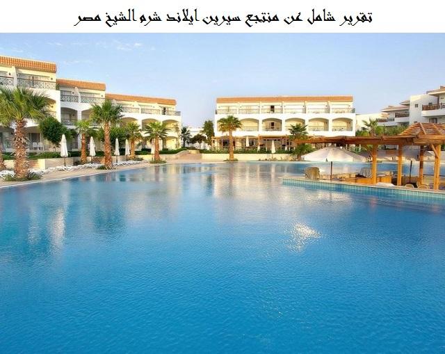 صورة فندق سيرين ايلاند شرم الشيخ cyrene island hotel sharm el sheikh