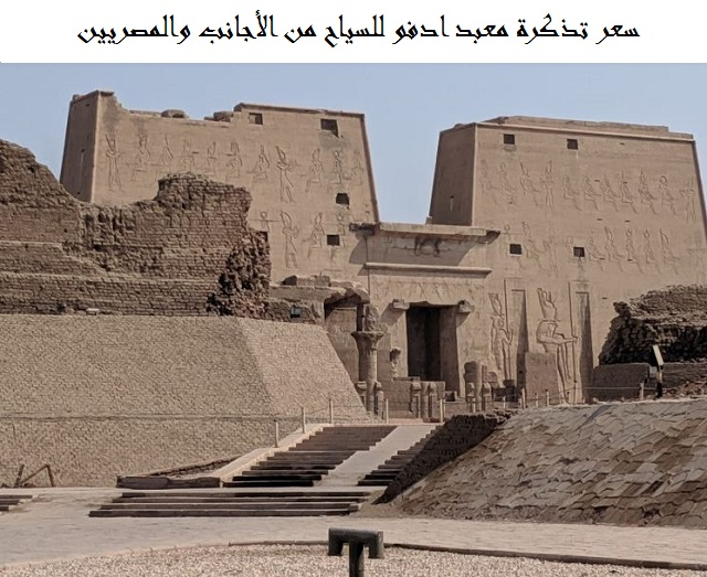 Photo of سعر تذكرة معبد ادفو للسياح من الأجانب والمصريين