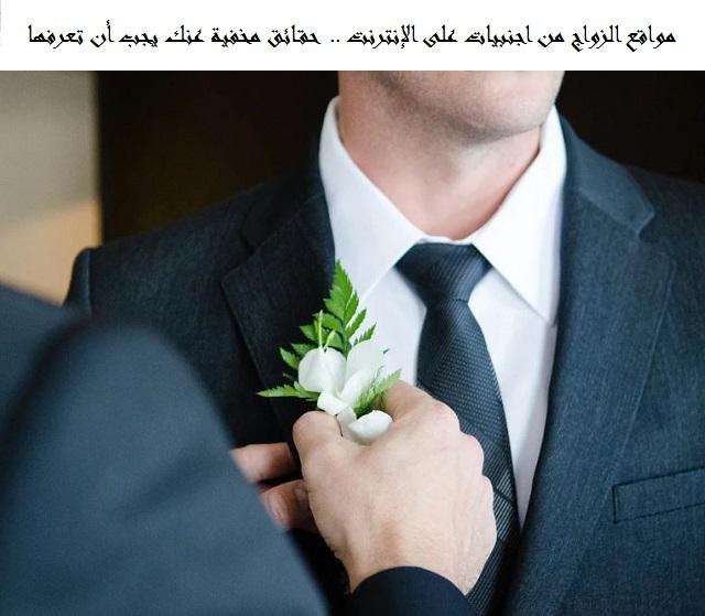 مواقع الزواج من اجنبيات