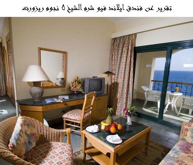 فندق ايلاند فيو شرم الشيخ 5 نجوم