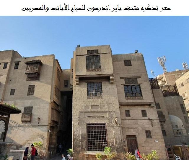 Photo of سعر تذكرة متحف جاير اندرسون للسياح الأجانب والمصريين