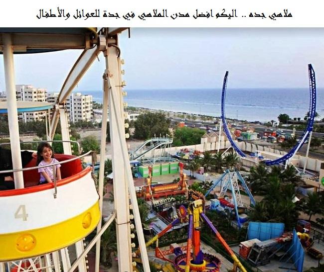 Photo of ملاهي جده .. اليكم افضل مدن الملاهي في جدة للعوائل والأطفال
