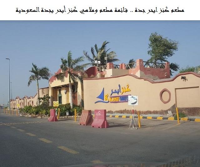 صورة مطعم كنز ابحر جدة .. قائمة مطعم وملاهي كنز أبحر بجدة السعودية