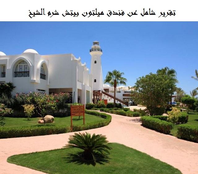 فندق ميلتون بيتش شرم الشيخ