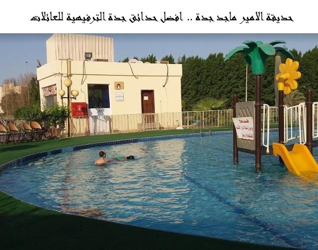 Photo of حديقة الامير ماجد جدة .. افضل حدائق جدة الترفيهية للعائلات