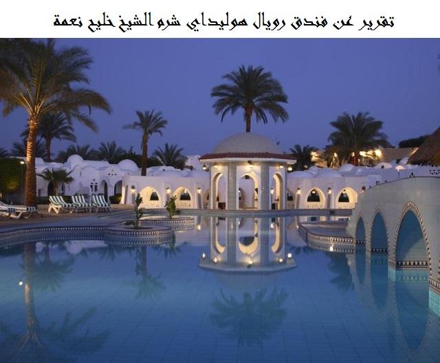 فندق رويال هوليداي شرم الشيخ