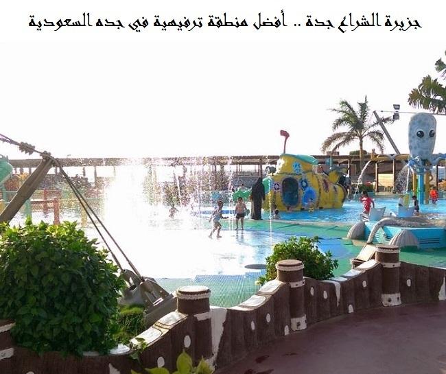 Photo of جزيرة الشراع جدة sail island jeddah أفضل منطقة ترفيهية في جده السعودية