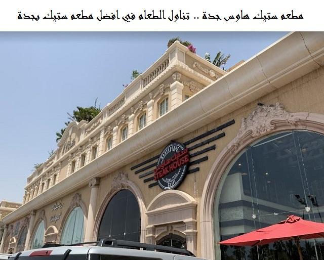 Photo of مطعم ستيك هاوس جدة .. افضل مطعم ستيك بجدة ننصحك به