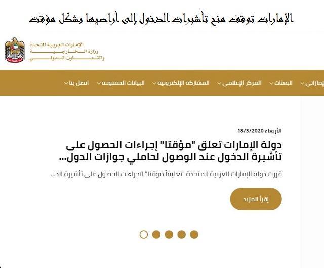 الإمارات توقف منح تأشيرات الدخول
