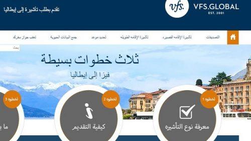 رسوم VFS : رسوم مكتب VFS Global لخدمات التأشيرات