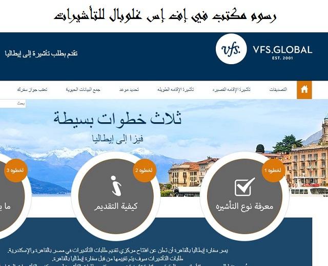 صورة رسوم VFS : رسوم مكتب VFS Global لخدمات التأشيرات