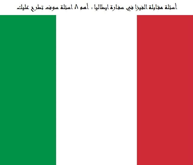 أسئلة مقابلة الفيزا في سفارة ايطاليا