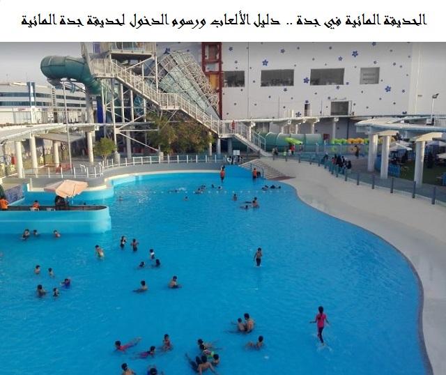 صورة الحديقة المائية في جدة .. دليل الألعاب ورسوم الدخول لحديقة جدة المائية