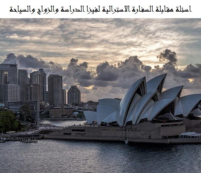 اسئلة مقابلة السفارة الاسترالية